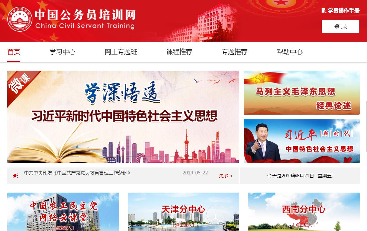中國公務員培訓網