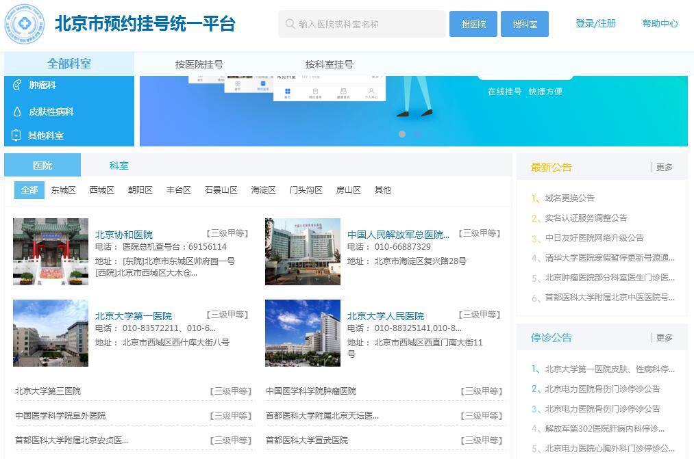 北京市预约挂号统一平台