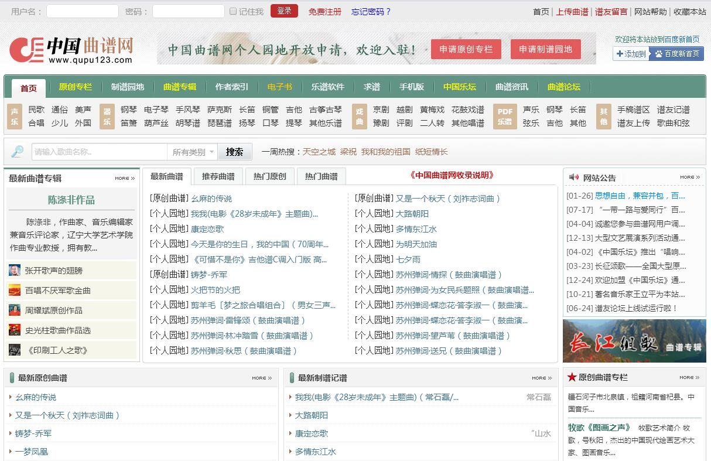 中国曲谱网
