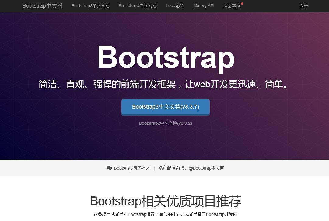 bootstrap中文網