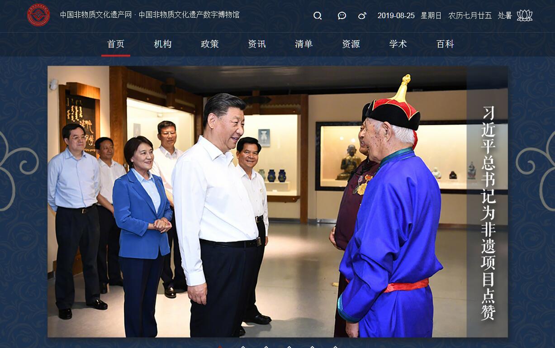 中国非物质文化遗产网