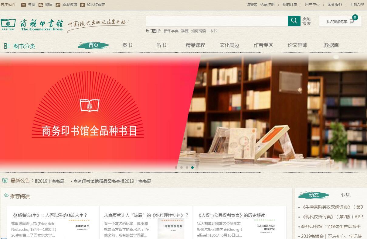 商務印書館