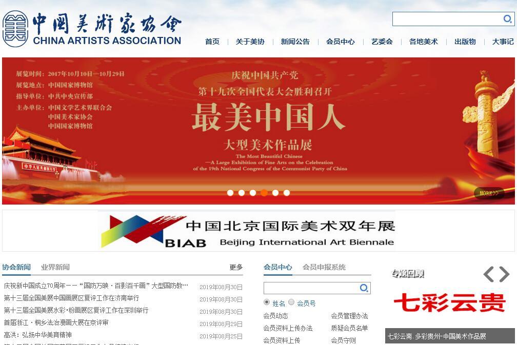 中国美术家协会