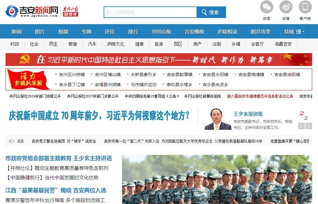 吉安新闻网