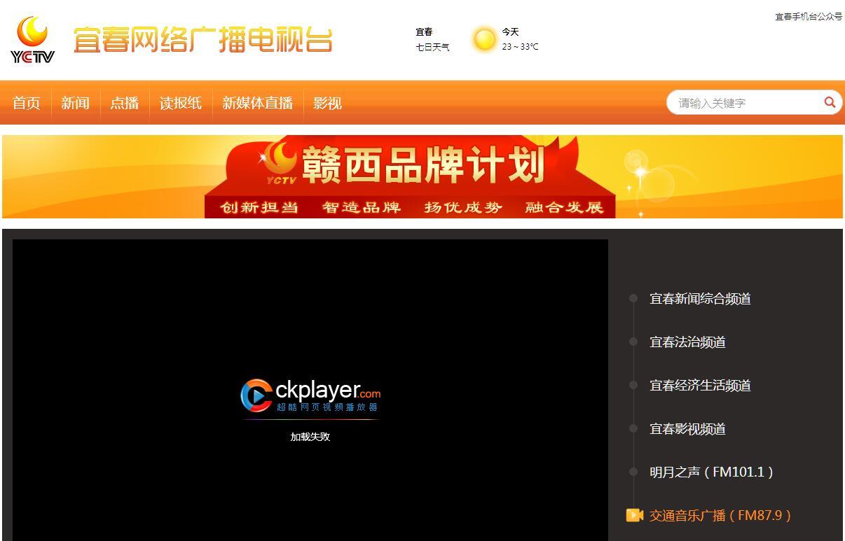 宜春网络广播电视台