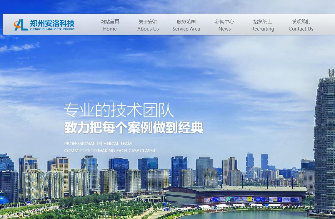郑州安洛网络科技
