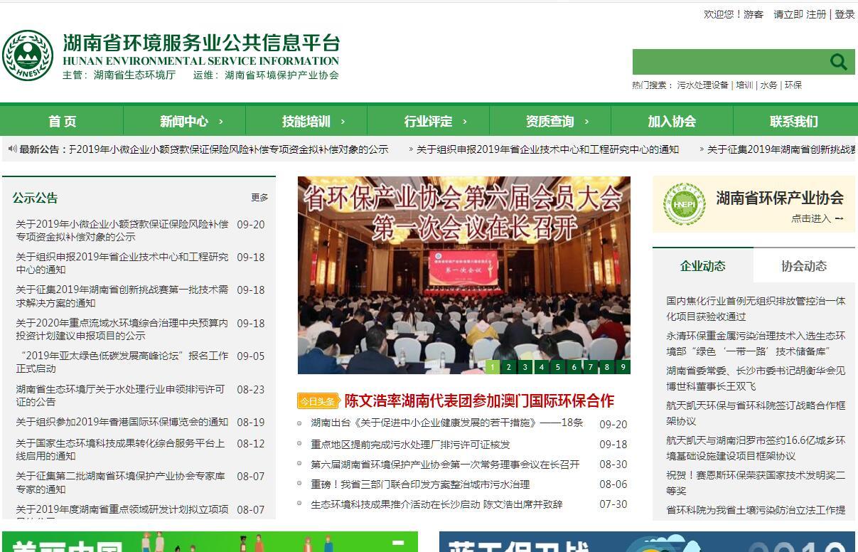 湖南省环境服务业公共信息平台