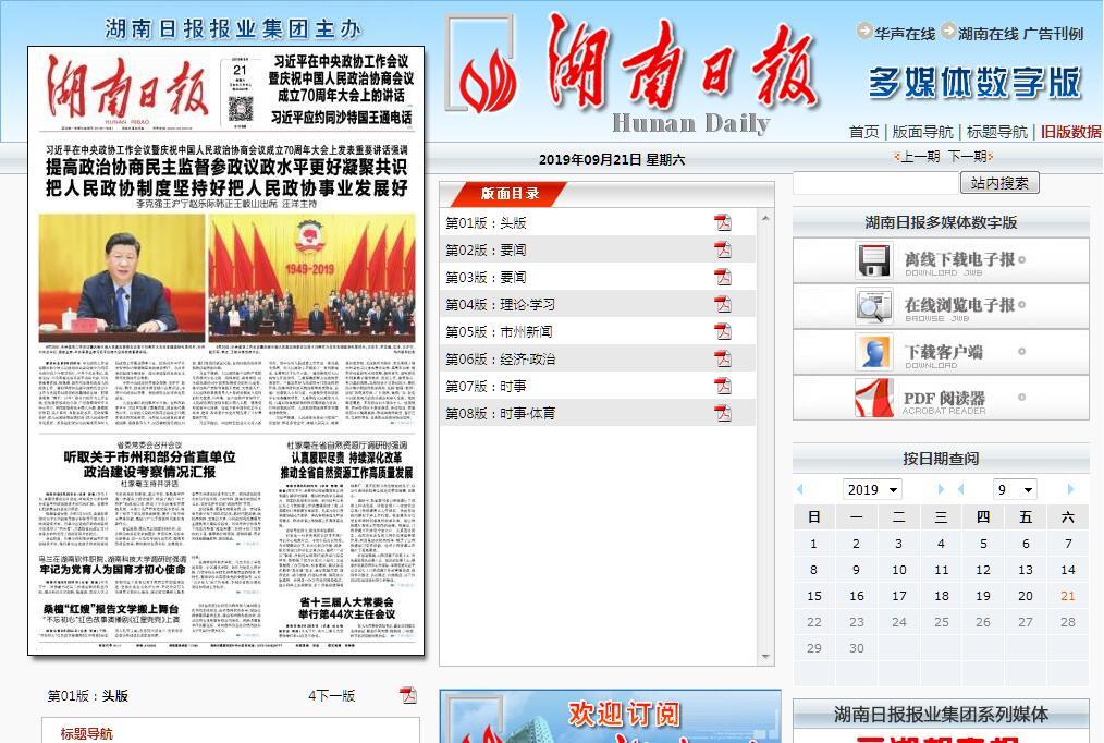 湖南日报电子版