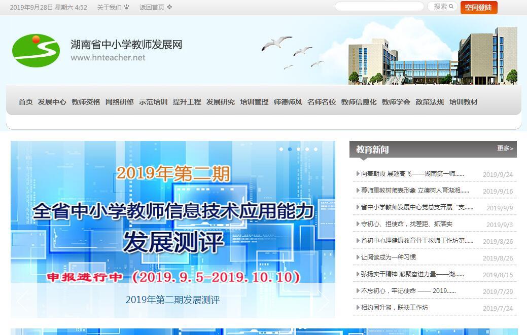 湖南省中小学教师发展网