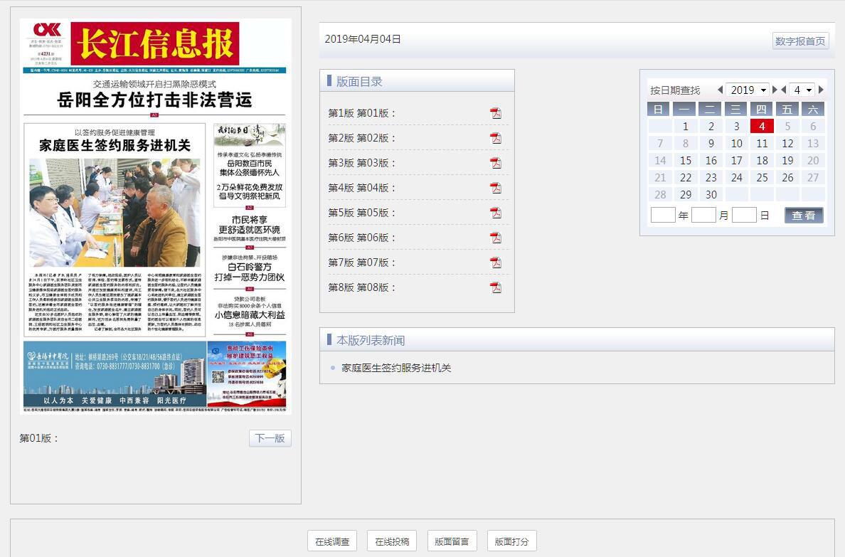 长江信息报电子版