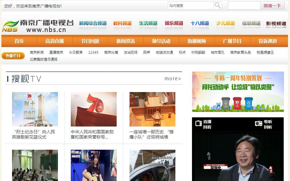 南京廣播電視臺