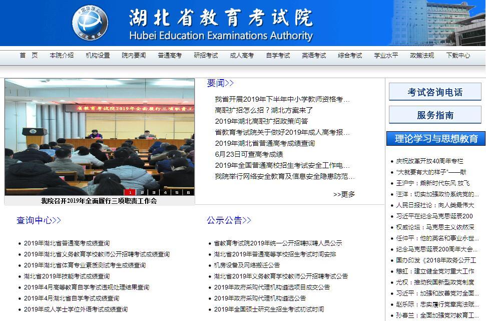 湖北省教育考试院