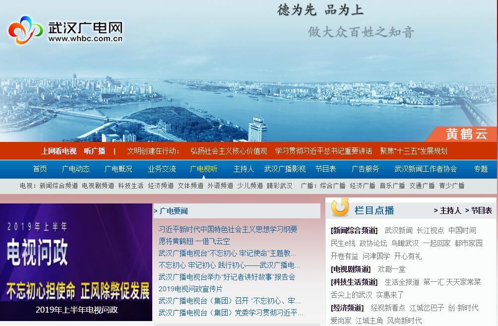 武汉广电网