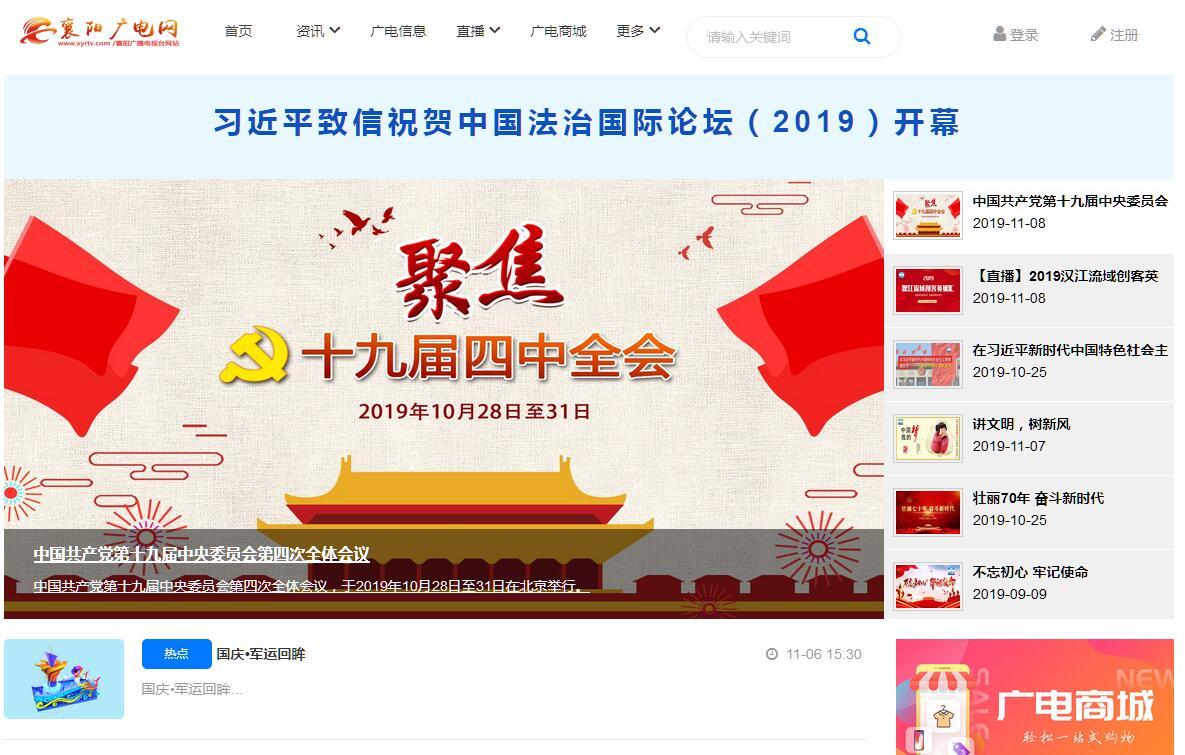 襄阳广电网