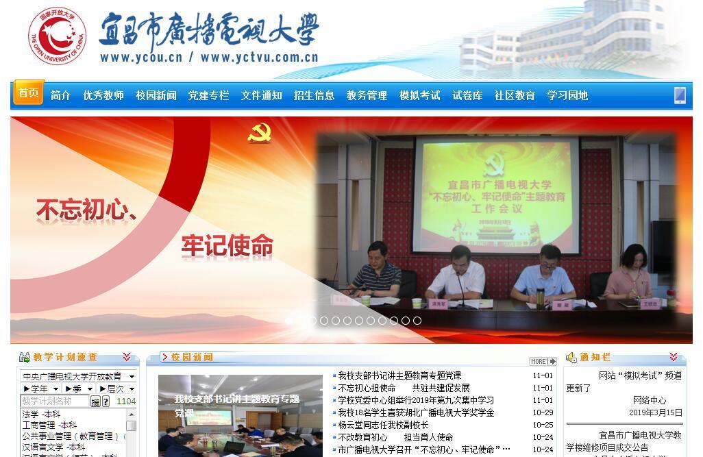宜昌市广播电视大学