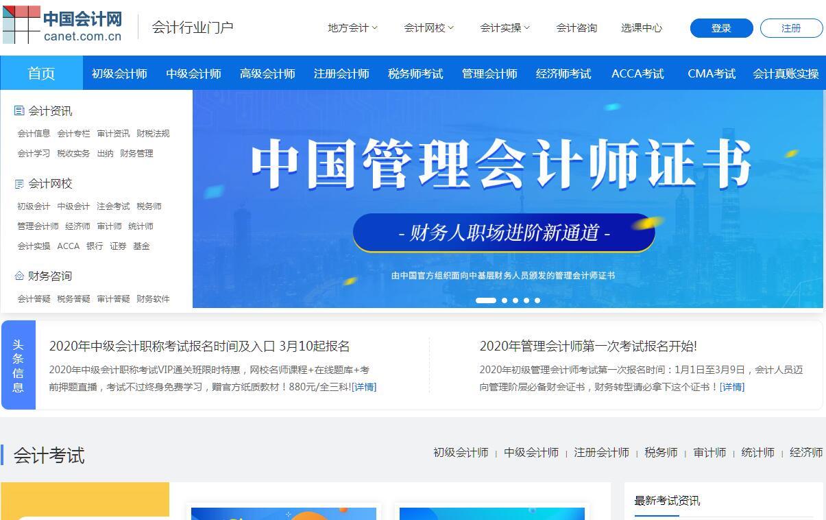 中国会计网