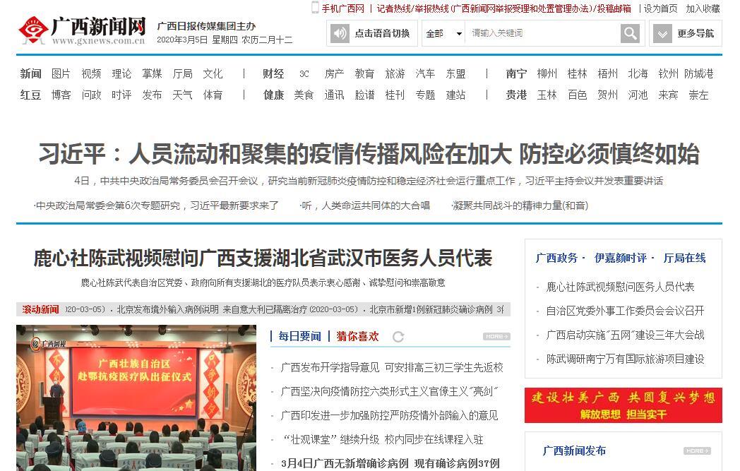 广西新闻网