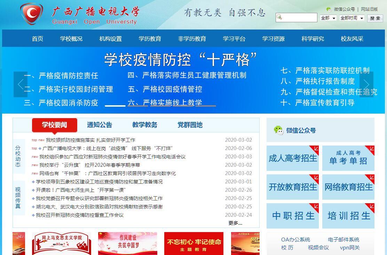 广西广播电视大学