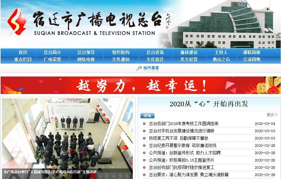 宿迁市广播电视总台