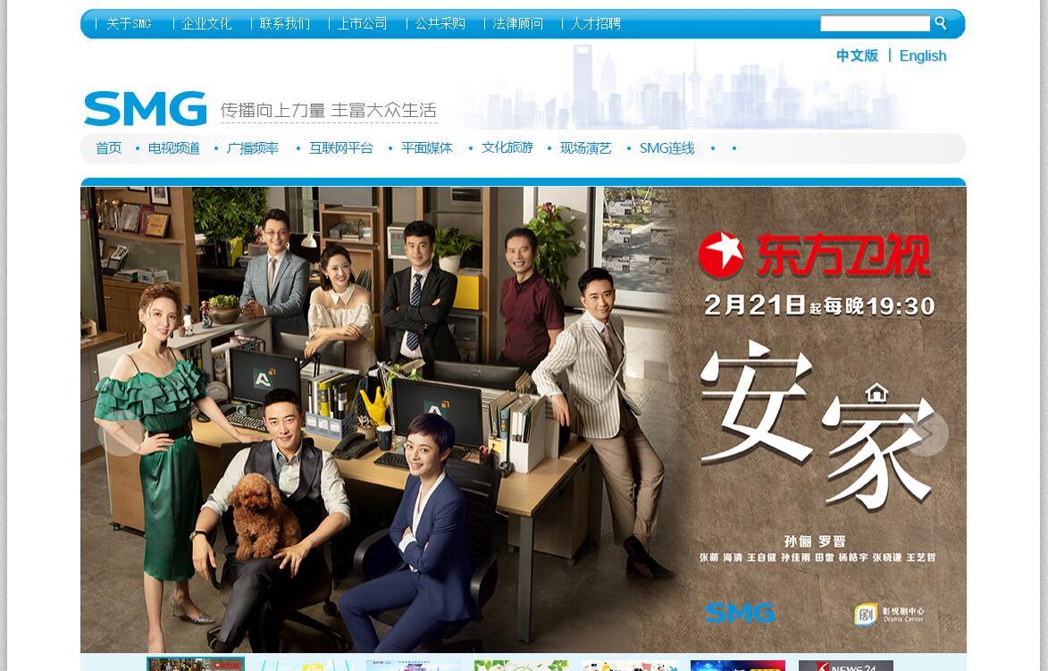 上海广播电视台