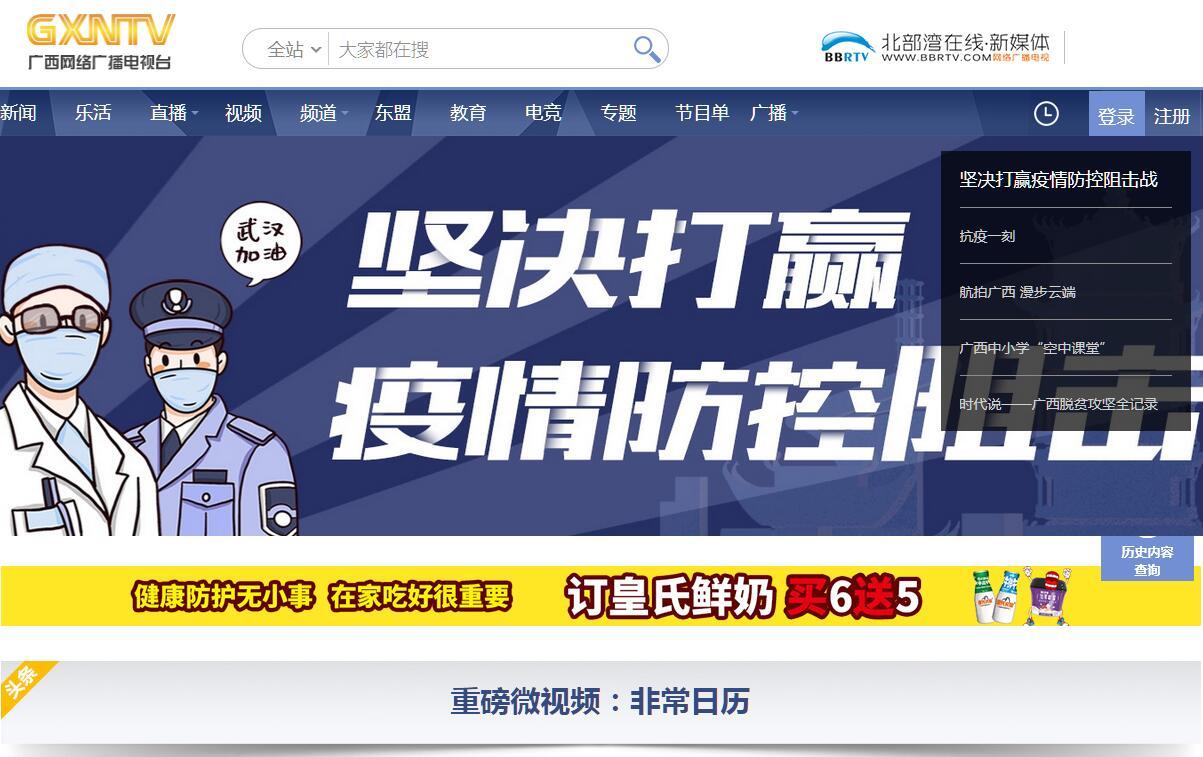 广西网络广播电视台