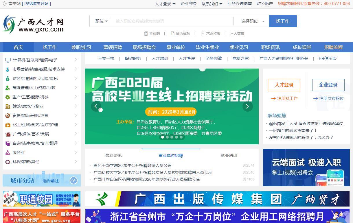 广西人才网