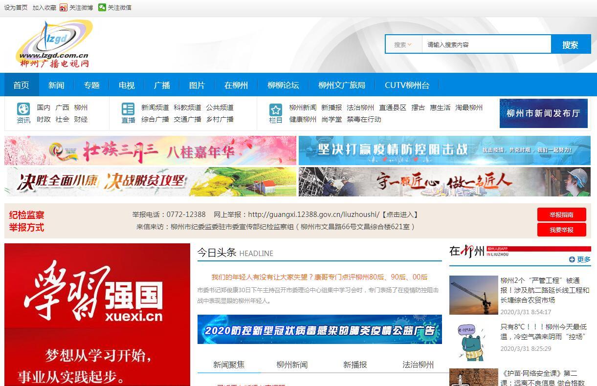 柳州广播电视网