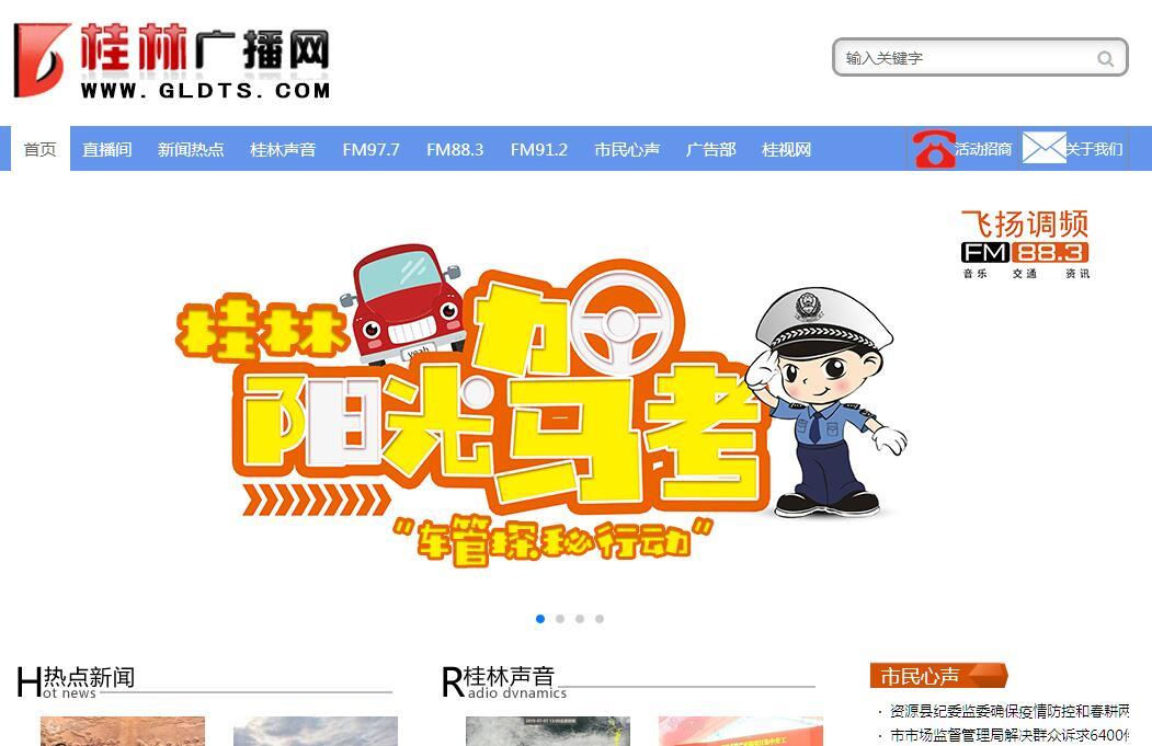 桂林广播网
