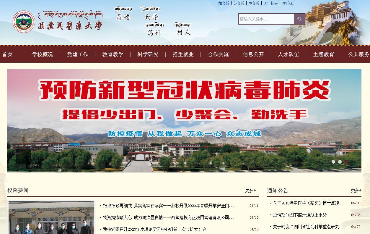 西藏藏医药大学