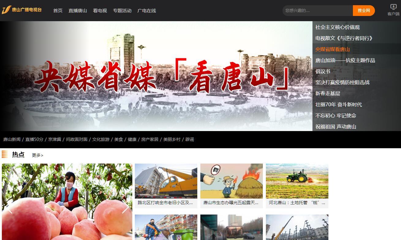 唐山广电网