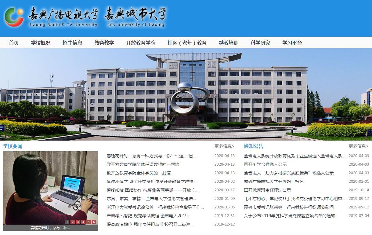 嘉兴广播电视大学