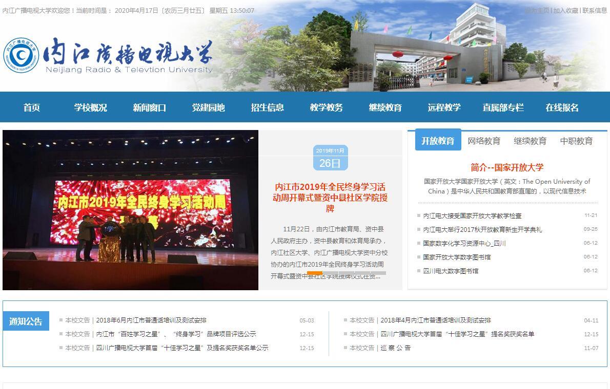 内江广播电视大学