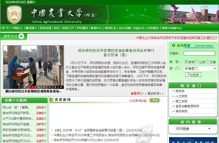 中国农业大学烟台研究院