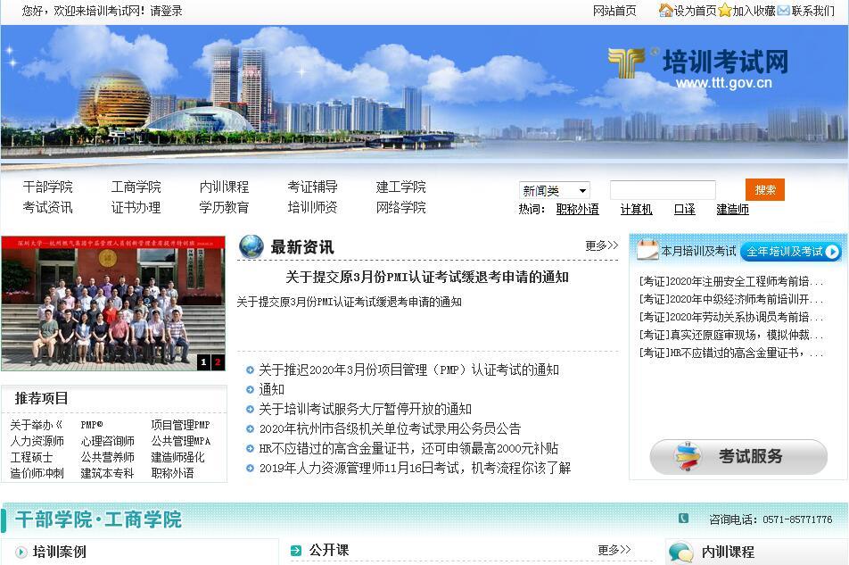 杭州培訓考試網