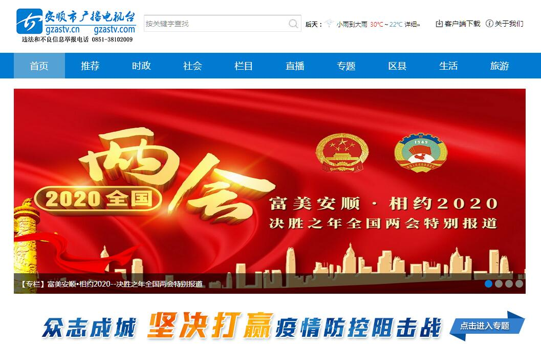 安顺市广播电视台