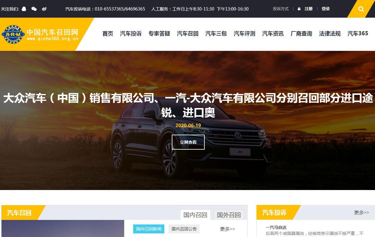 中国汽车召回网
