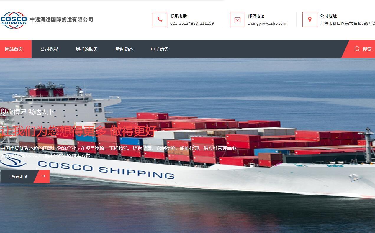 中远海运国际货运有限公司