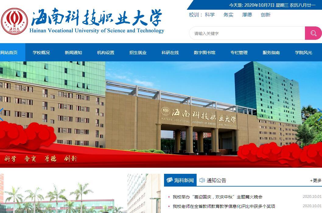 海南科技职业大学