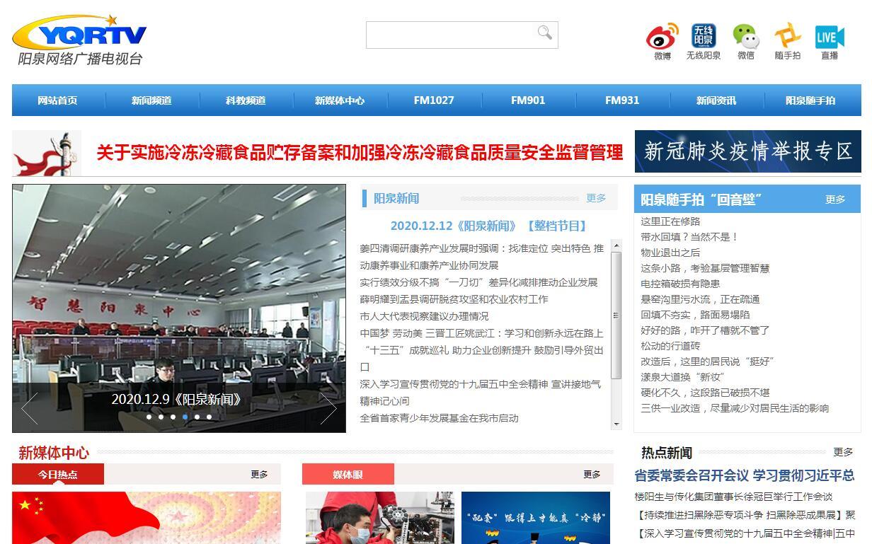 阳泉网络广播电视台